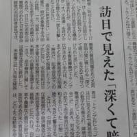 G20大阪サミット 安倍首相とトランプ大統領に応援エール!!
