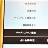 【日】 CD売って買って