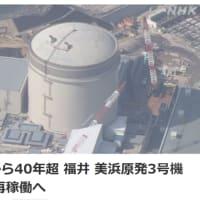 明日に向けて(2049)関西電力はあまりに危険な老朽原発美浜3号機の再稼働を絶対にやめるべきだ!
