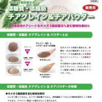 オメガ3を8%含む低糖質・低脂肪チアパウダー発売開始のお知らせ(その2)