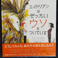 服部雄一郎翻訳の   絵本「エイドリアンはぜったいウソをついている」
