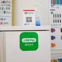 LINE Pay(ラインペイ)お使いいただけます
