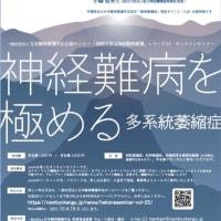 多系統萎縮症患者さんの意思決定支援@秋田県難病医療従事者研修会