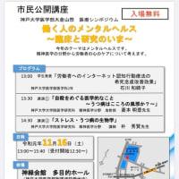 11月17日は医学部大倉山祭 16日には医療シンポも