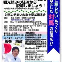 せと弘幸BLOG『日本よ何処へ』 : 荒巻靖彦さん、津島市長選へ挑む