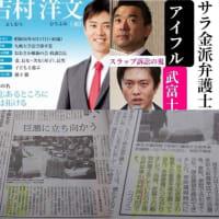 大阪府の吉村洋文知事が、『お前等デブ共もワクチン打ちまくって早よ●ね。』だとよ。
