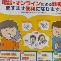 電話・オンラインによる診療!