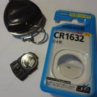 リモコンキーの電池 CR1632 を交換