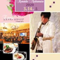 中村健佐 春のレストランコンサート開催のお知らせ