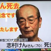 志村けんさん、新型コロナで死去。気持ちが緩んでいた日本人に冷や水をかけてくれた。