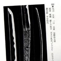 兵庫県の国宝 その2 美術品(彫刻、考古資料、古文書・書籍、工芸品・絵画)