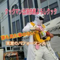 クックマンイベント出演スケジュール