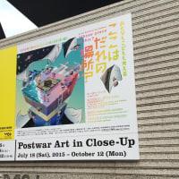 会田誠さん作品「改変・撤去」騒動で渦中の東京都現代美術館に行ってきました。