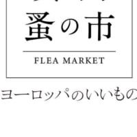 9月25日26日廣島蚤の市出店します