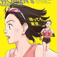 浦沢直樹さんによる第38回大阪国際女子マラソンのポスターが絶品