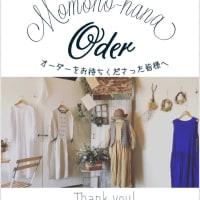 春よそおい展Momono-hanaオーダー服をご注文頂きましたみなさまへ