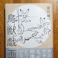 「鳥獣戯画のヒミツ」完読