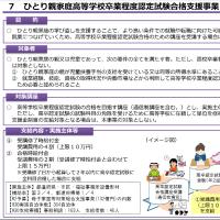 厚労省 ひとり親家庭高等学校卒業程度認定試験合格支援事業