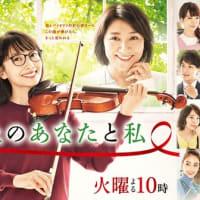 テレビ Vol.265 『ドラマ 「G線上のあなたと私」』