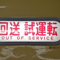 阪神 大石(2021.4.2) 山陽電鉄 復刻塗装 3030F 回送 さくらHM