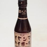 2019.09.08 三重県のハイボール 伊勢萬『イセシマハイボール』