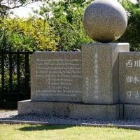 真圓真珠発明者頌徳碑 (賢島円山公園)