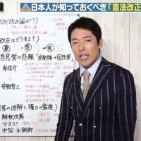 中田敦彦が「安倍晋三の悪だくみ」を詳細解説