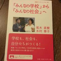 尾木直樹 木村泰子 『「みんなの学校」から「みんなの社会」へ』