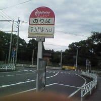 下山門駅入口バス停