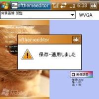 MicrosoftのHPでWindowsMobile用テーマを公開中