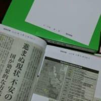 新聞記事のスクラップ