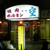 ラーメン「一蘭」&焼肉「空」☆