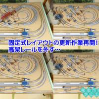 ◆鉄道模型、固定式レイアウトの更新作業再開!高架レールを外す…