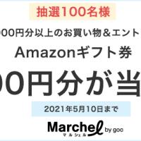 【マルシェル】母の日支援!1,000円以上のお買い物で1,000円分のギフト券が当たるキャンペーン!