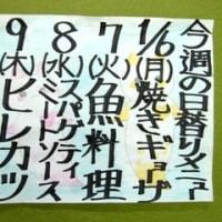★1/6(月)~1/10(金)の日替りランチ!