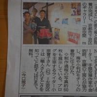 京都新聞「京日記」に、ミモロの振袖お披露目のことが掲載。連日、多くの来場者の笑顔も