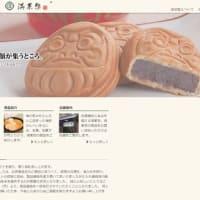 鎌倉の銘菓「満果惣」を知ってますか?
