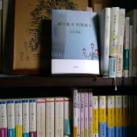 若松英輔著 「霧の彼方 須賀敦子」 集英社