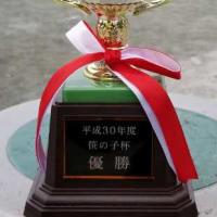 笹の子杯(6年)