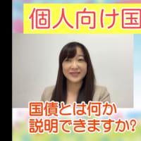 【動画アップ】(お金チャンネル)個人向け国債って?!