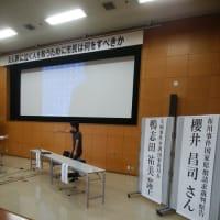 救援会北海道本部