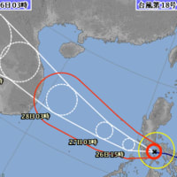 2020年台風18号発生