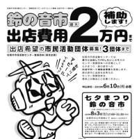【登録団体限定企画】鈴の音市の出店費用(最大)2万円まで補助します!