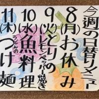 ★10/8(月)~10/12(金)の日替りランチ!