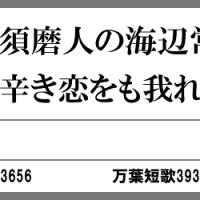 万葉短歌3932 須磨人の3656