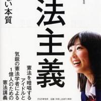 東京レインボーウィークと憲法記念講演会