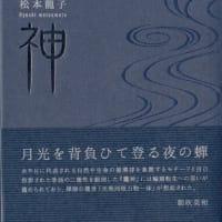 松本龍子・句集『龗神』現代俳句協会