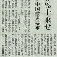 #akahata 対中関税 5%上乗せ/トランプ氏 米企業に中国撤退要求・・・今日の赤旗記事