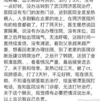 中国武漢の肺炎、ネットに「家族全員が感染」との投稿。当局情報隠蔽の恐れ。