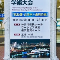 日本歯周病学会春季学術大会